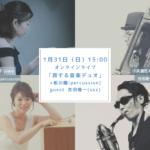 【配信ライブ】1月31日 旅する音楽デュオ+相川瞳 guest: 吉田隆一