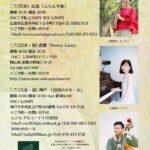 「旅する音楽トリオ」2021夏・広島〜倉敷〜神戸ツアー