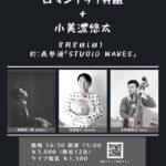 8月8日(日) ロマンチック男組+小美濃悠太(配信あり)@studio waves