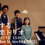 【9月5日(日)】 旅する音楽トリオ 有観客ライブ配信 at bochi bochi