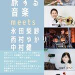 9月24日(金) 旅する音楽 in 福岡