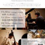 """11月12〜14日 """"Plays Jazz Standards""""北陸ツアー"""